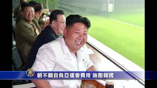 朝不願自負亞運會費用 施壓韓國