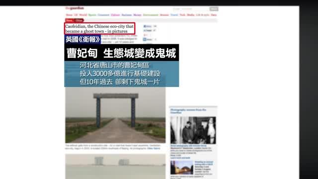 7月23日全球看中國