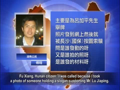 【禁聞】國保「約談」聲援呂加平網友 江澤民二姦二假被重提