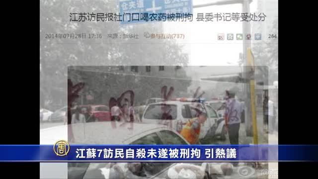 江苏7访民自杀未遂被刑拘 引热议