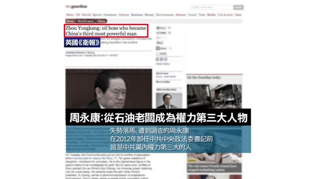 7月29日全球看中国