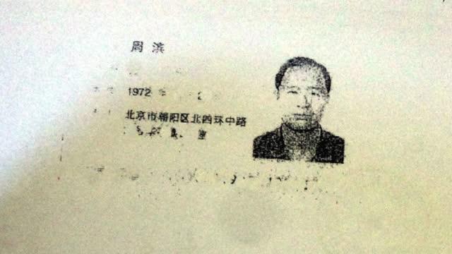 中共宣佈調查周永康  其子周濱被捕