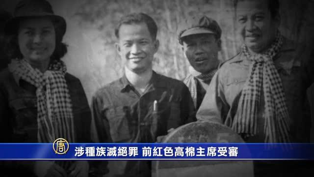 涉種族滅絕罪 前紅色高棉領導人受審