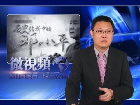 【微視頻】《鄧小平》篡改歷史和諧前後30年