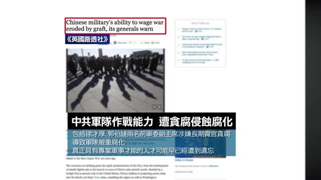 8月18日全球看中國