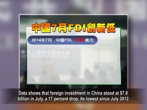 【禁聞】外商直接投資創新低 失去信心?