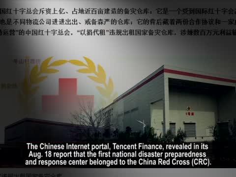 【禁闻】中红会疑涉利益输送 报导被速删
