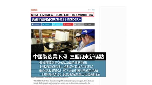 8月21日全球看中國