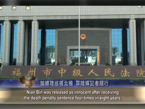 【禁闻】中共枪杀上百藏人 机密文件曝光
