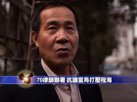 【禁聞】70律師聯署 抗議當局打壓程海