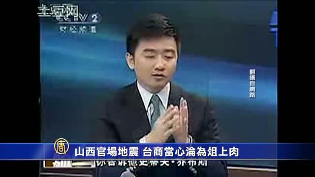 山西官場地震 臺商當心淪為俎上肉