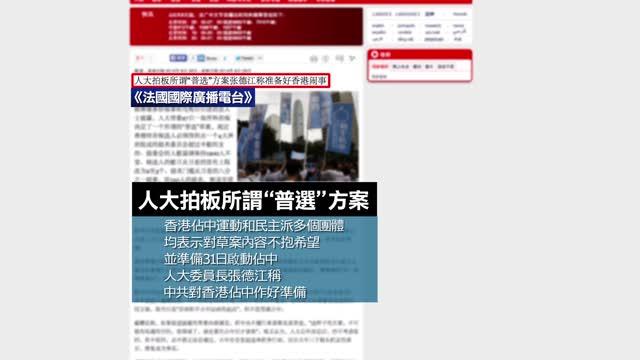 8月28日全球看中国