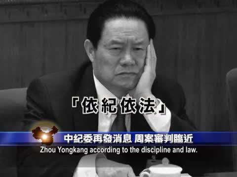 【禁闻】中纪委再发消息 周案审判临近