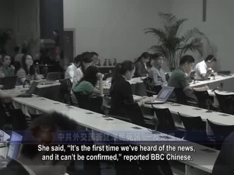 【禁聞】中共外交部答江澤民死訊 一反常態