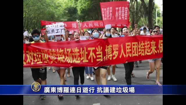 廣東博羅連日遊行 抗議建垃圾場