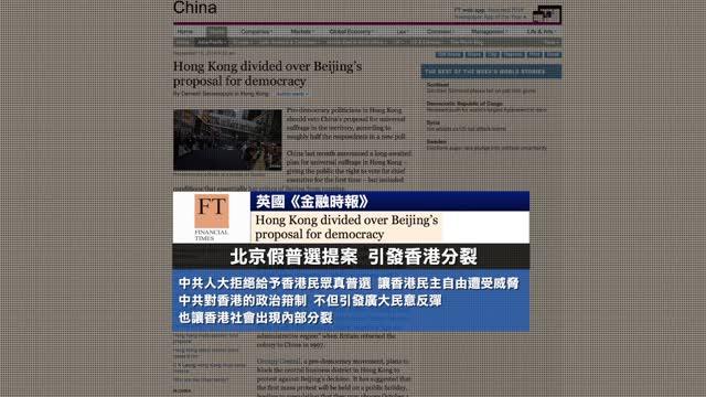 9月15日全球看中國