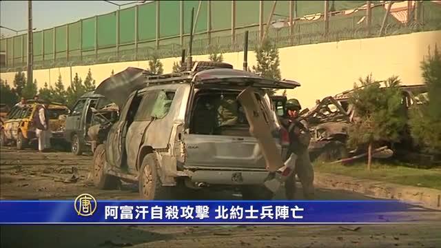 阿富汗自殺攻擊 北約士兵陣亡