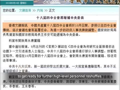 【禁聞】四中全會將有風暴?兩大消息提前曝