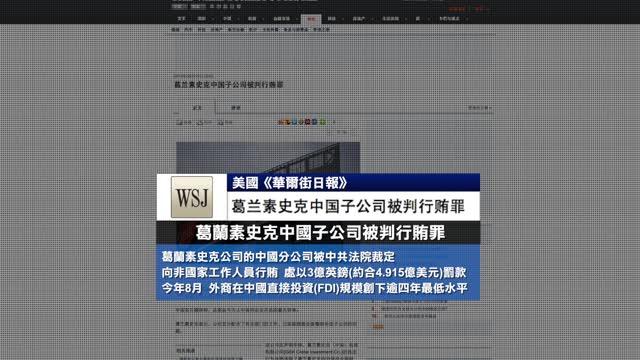 9月19日全球看中國