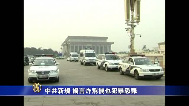 中共新規 揚言炸飛機也犯暴恐罪