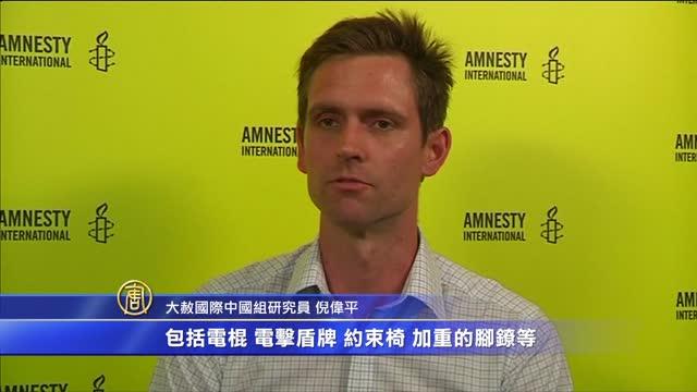 大赦國際:中共生產並出口酷刑刑具