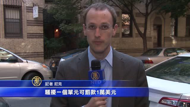 紐約市新規 房東騷擾租戶可罰萬元