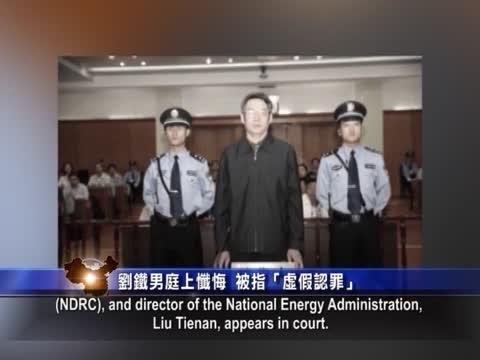 【禁聞】劉鐵男庭上懺悔 被指「虛假認罪」