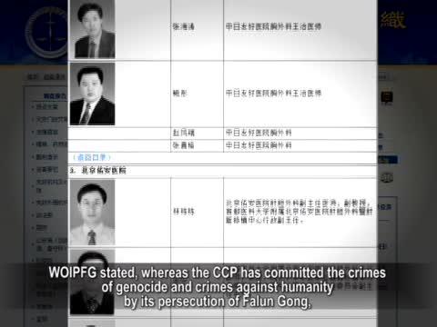 【禁闻】首批涉活摘器官医务人员名单公布