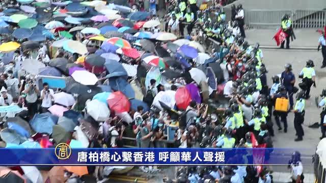 唐柏橋心繫香港 呼籲華人聲援