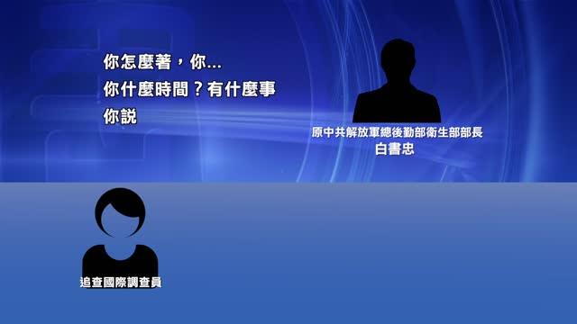 追查国际:江泽民下令摘法轮功学员器官