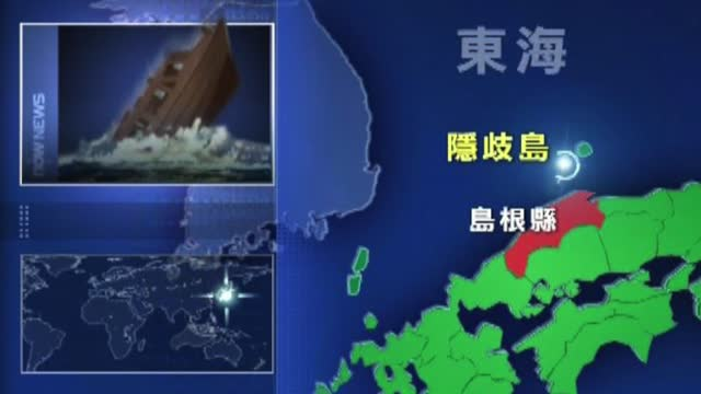中國船在日本海沉沒 9人失蹤
