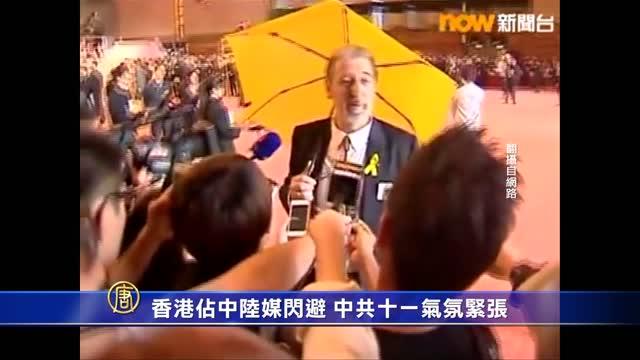 香港占中陆媒闪避 中共十一气氛紧张