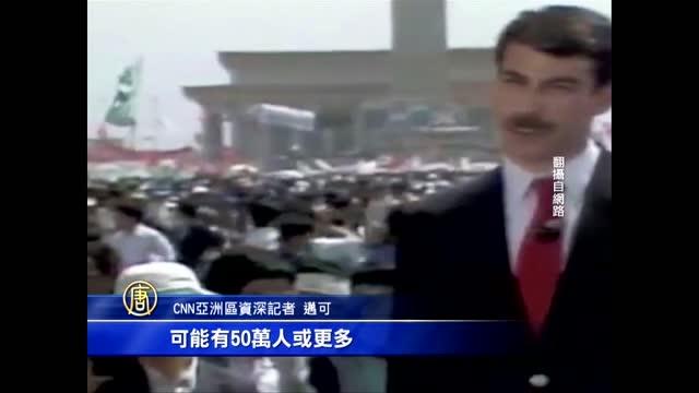 親睹89六四CNN記者 現場報導佔中