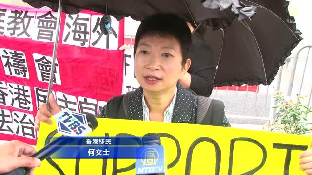 中使馆抗议  华盛顿民众支持香港争自由