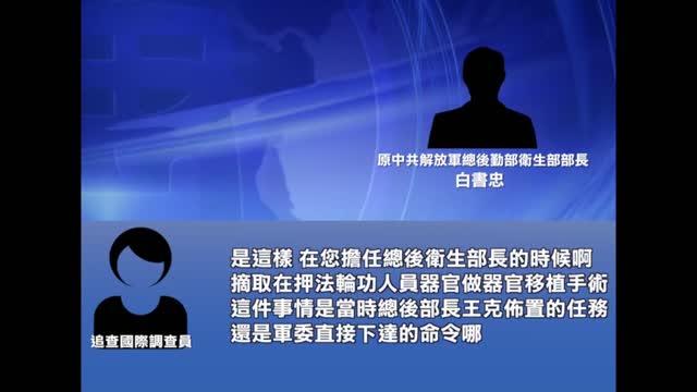 軍方高層證實  江澤民下令活摘器官
