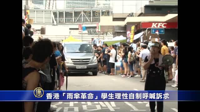 香港〝雨伞革命〞学生理性自制呼喊诉求