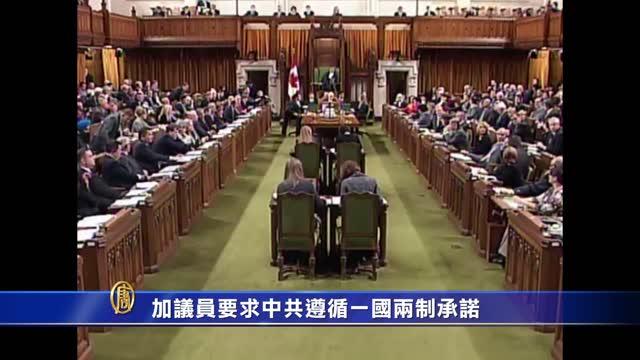 加議員要求中共遵循一國兩制承諾