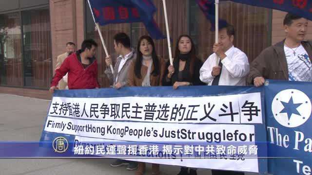 紐約民運聲援香港 揭示對中共致命威脅