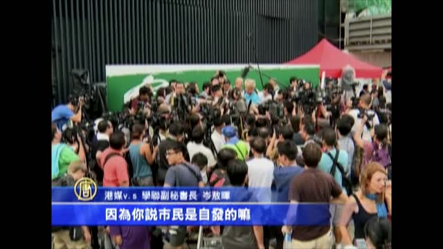 港媒報導雨傘運動 立場偏頗港人質疑
