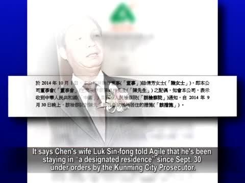 【禁闻】雅居乐主席陈卓林被查 传涉周永康
