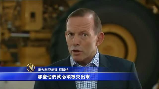 马航坠毁澳人遇难 澳总理将对质普京
