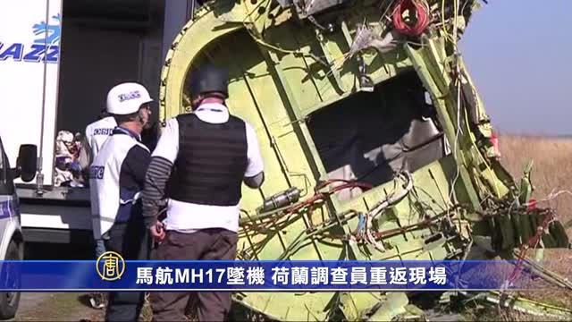 马航MH17坠机 荷兰调查员重返现场