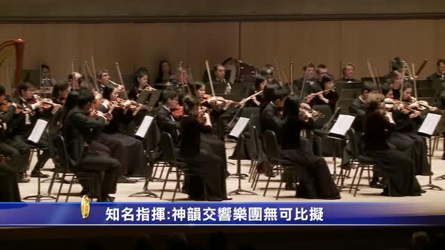 知名指揮:神韻交響樂團無可比擬