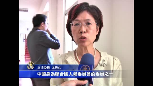 落實立院人權提案 臺立委要求釋放王治文