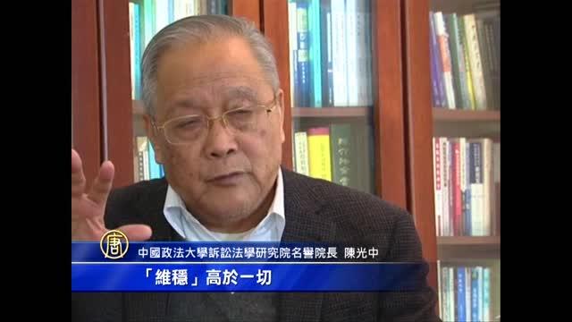 四中全會喊「依法治國」國際關注中國政經