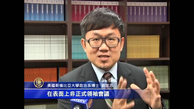 APEC週三北京舉辦 習近平外交政策期中考