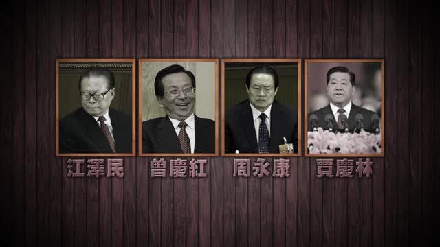 徐才厚認罪 恐牽江澤民、賈慶林4名高官