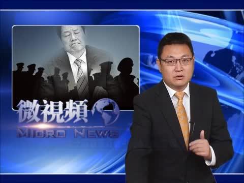 【微視頻】太子黨曾慶紅看中周永康的原因