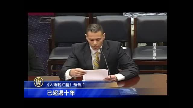 《大衛戰紅魔》曝活摘真相 網路熱傳