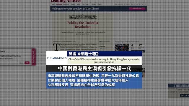 12月12日全球看中國